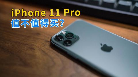 4G时代的最后一台iPhone值不值得买?iPhone 11 Pro评测「轻电科技」