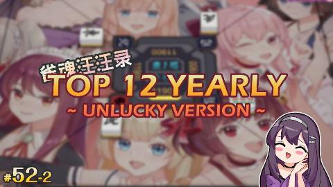 【雀魂汪汪录】第52-2期 TOP 12 YEARLY ~Ver.Unlucky~