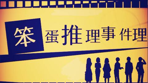 【笨蛋推理-第四话】要吃烤乌贼吗?-笨蛋推理/沙雕社团手机游戏