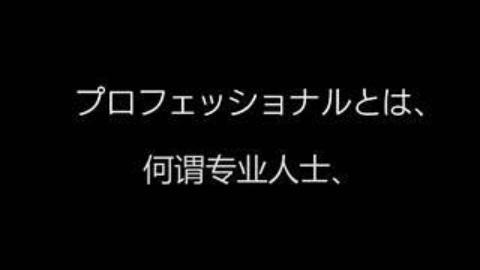 NHK纪录片《行家本色专业保洁员》