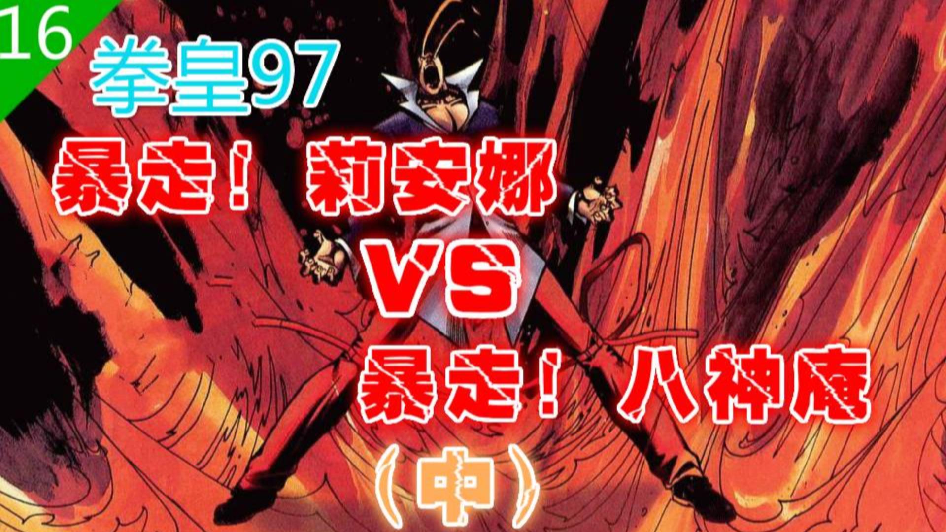 拳皇《97》(抽奖!) 16 暴走!莉安娜VS暴走!八神庵 (中)