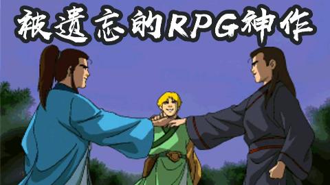 【中国武侠游戏史5】这款当年被遗忘的武侠RPG神作,背后的真相令人唏嘘……