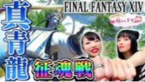 【FF14】声優 田中理恵の新生エオルゼア生活!! 真・青龍征魂戦!!!【姐さんTV】