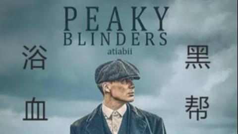 【分】浴血黑帮 Peaky Blinders S05E06-2