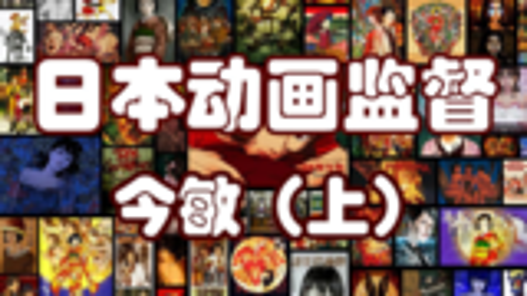 【微沫】日本动画监督第一期 - 今敏(上)