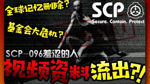 【SCP-096 羞涩的人】096神秘视频流出?!基金会面临大危机?