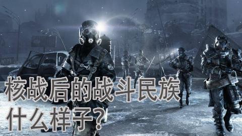【达奇】毛子的硬核游戏 《地铁》系列阵营介绍(一) 专题第二期
