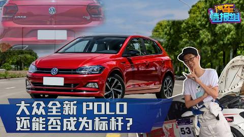 不到10万的Polo Plus,还能不能成为A0级标杆?