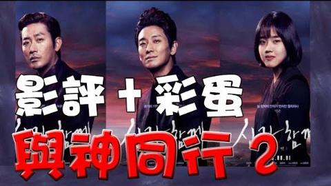 【与神同行2】韩国电影 影评 解说 含剧透-万人迷电影院