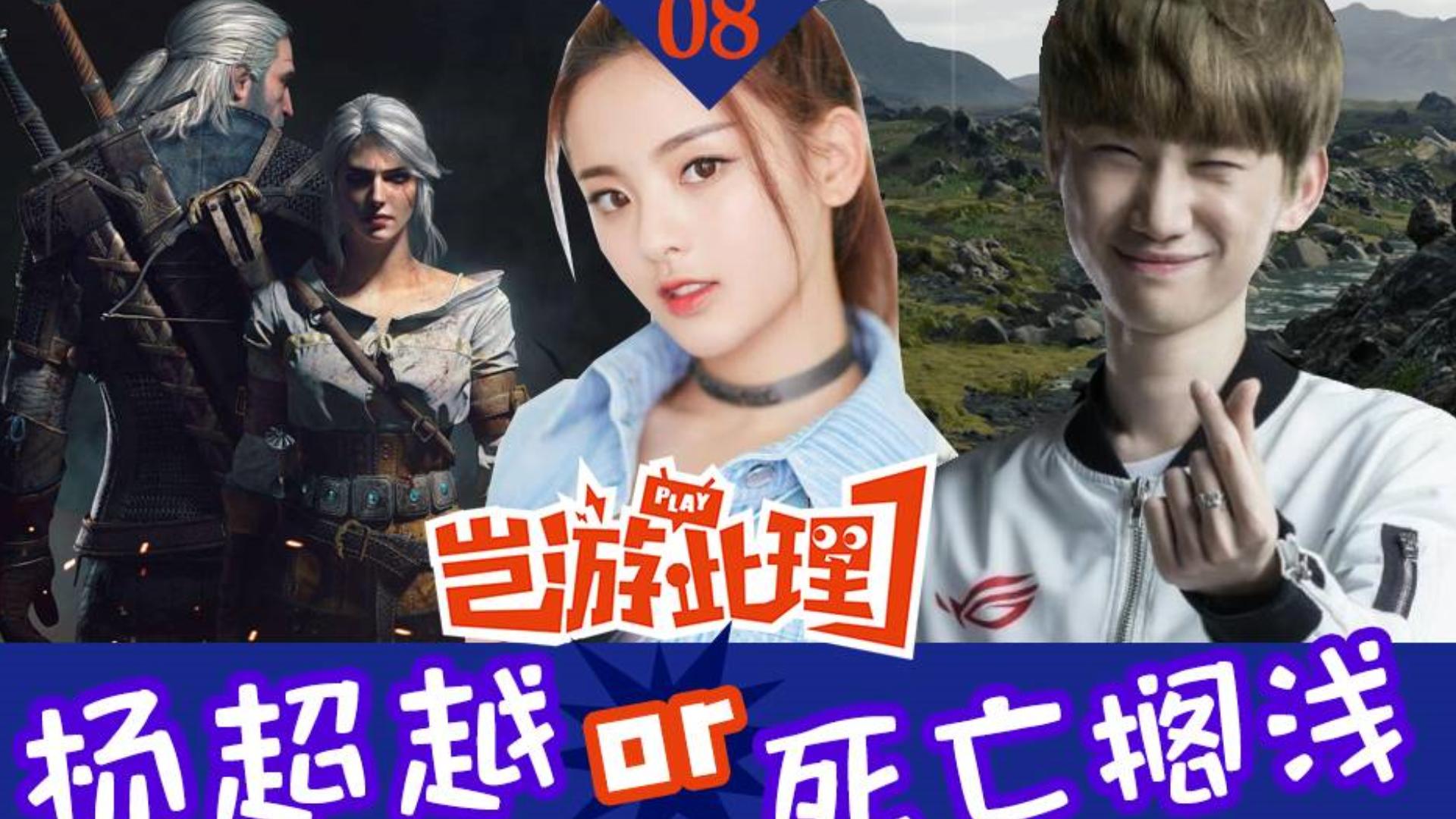 【岂游此理】08巫师3杰洛特内讧 杨超越偶像争议