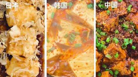 一块豆腐 看世界各国做出怎样不一样的美味