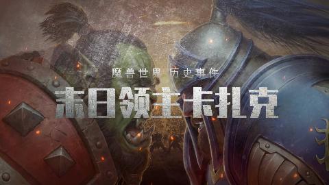 魔兽世界:盘点经典历史事件,末日领主卡扎克!