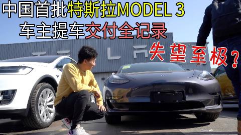 为什么特斯拉 Model 3 车主提车之后如此失望?
