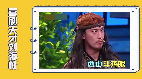 职业法师刘海柱,天生的喜剧明星