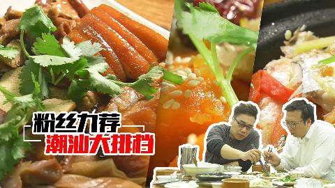 【品城记】潮汕股东认证的潮汕大排档,吃完一脸满足应该是美味没错了!
