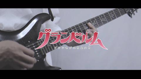 【满月之战Granbelm OP】 藍井エイル『月を追う真夜中』 吉他演奏【じょ〜と Joat】
