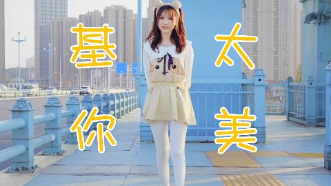 【YUI】穿童装背带裙跳鸡你太美!顶风跳舞!▲警告!柯基乱撞撞撞撞撞~