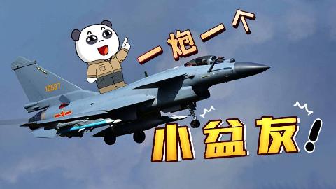 【点兵1076】歼10第一个公开战果公布!居然打了个这玩意?