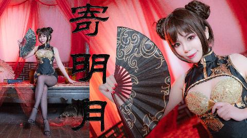 【椰汁兔】寄明月——【入骨相思期盼你能察觉~】幻想金瓶梅旗袍ver.