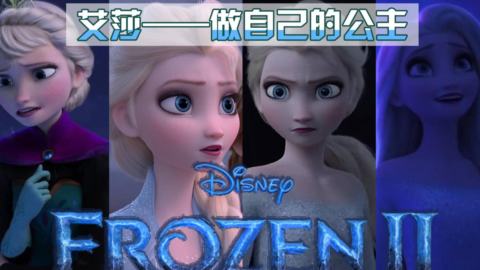 《冰雪奇缘2》人物解读:艾莎——从众生的女王,到自己的公主(艾莎的人物情感变化分析)