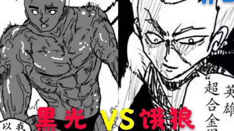 一拳超人(原作2):饿狼VS黑光!S级英雄节节败退,世界名画来袭!