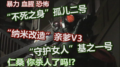 """【假面骑士】这就是平成""""最恐怖""""与""""最血腥""""的骑士"""