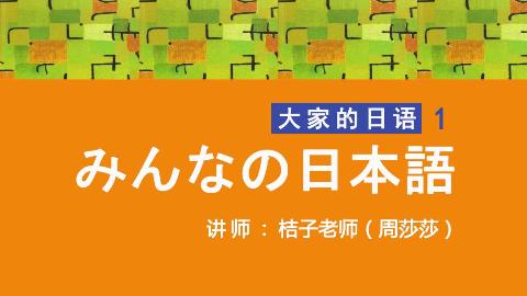 【大家的日语】教材精讲课程——日语零基础学习