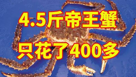 【帝王蟹】图便宜买了只4.5斤帝王蟹,只花了400多,总感觉哪不对劲