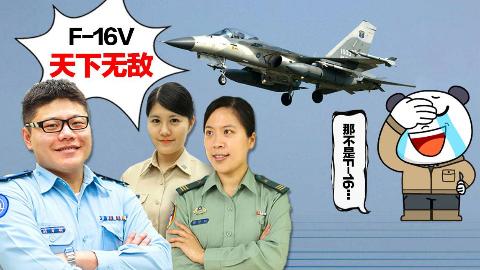 【点兵1075】拳打歼20?脚踢红旗9?F-16V凭啥这么牛?