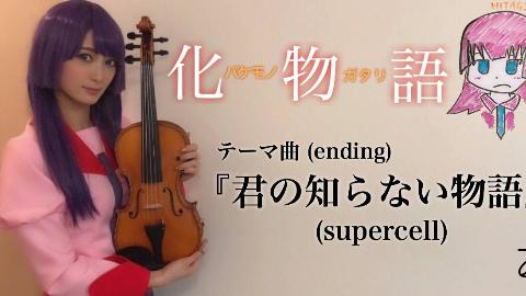 【Ayasa】《化物语》主题曲/ED《君の知らない物語》