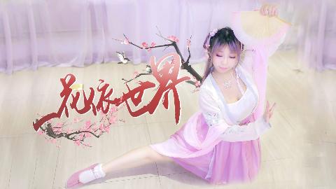 【M子】中国风编舞◆一花依世界◆七夕快乐(附夜店蹦迪版)