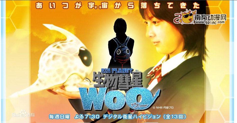 【特摄/HKG】生物彗星WOO