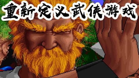 """【中国武侠游戏史2】智冠的金庸游戏改编之路,而他重新定义了""""武侠游戏"""""""