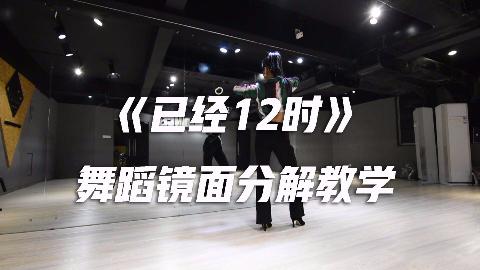 【口袋教学】金请夏-《已经12时》舞蹈镜面分解教学,简单易学