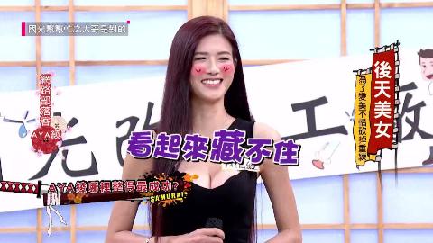 【台湾综艺】后天美女!为了变美不惜砍掉重练!