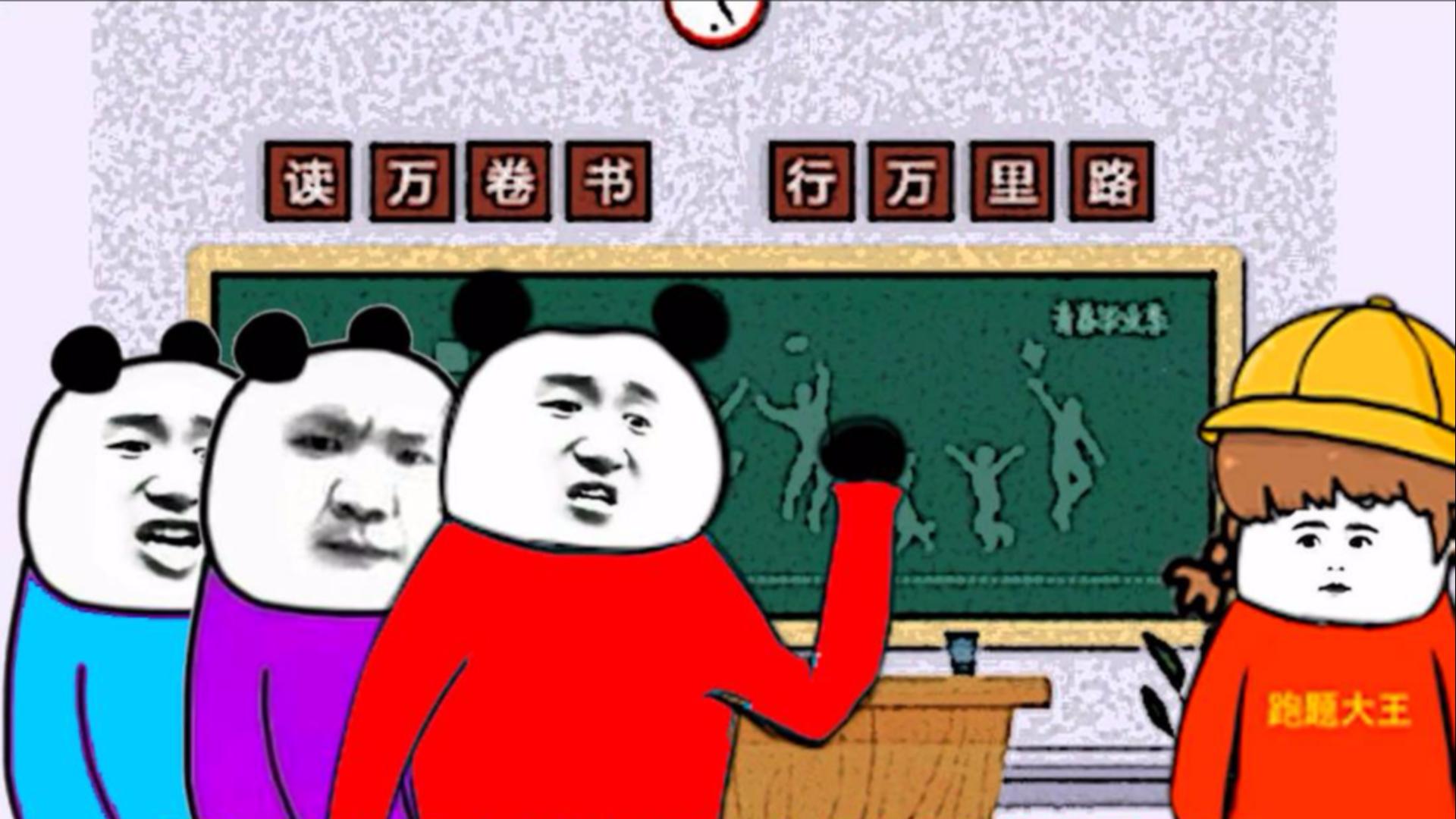 【沙雕动画】小红是个说话跑题的人