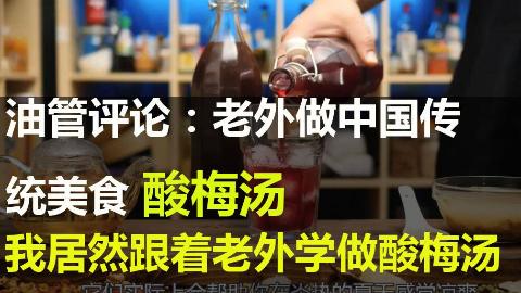 油管评论:老外做中国传统美食酸梅汤 我居然跟着老外学做酸梅汤