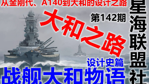 【星海社/第142期】大和之路:战舰大和物语(1)