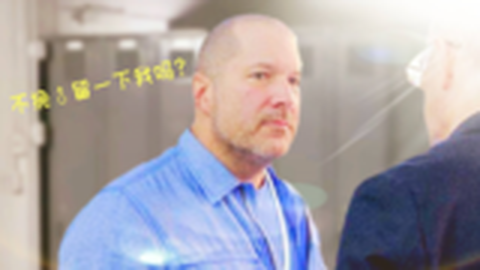 【潮资讯】苹果首席设计师即将离职 | 华为P30 Pro组件成本公布