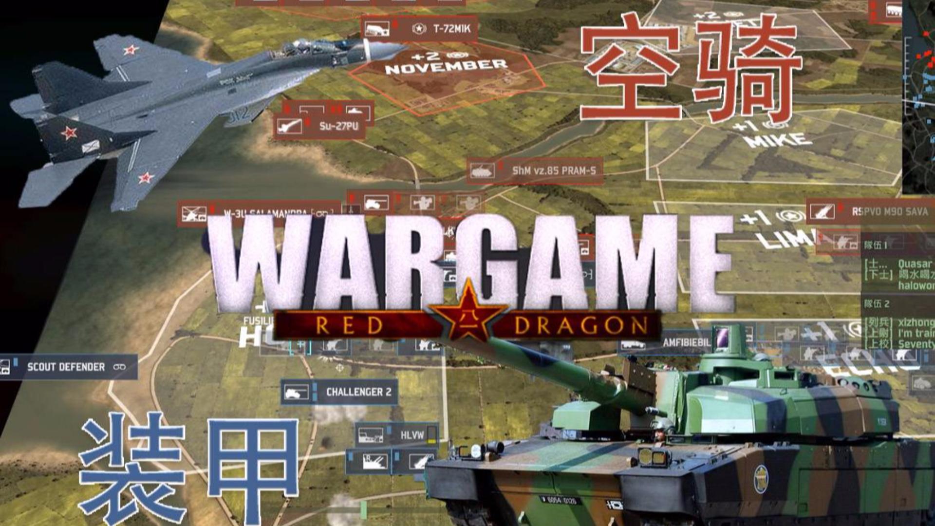 战争游戏红龙 精彩的1v1大佬对决