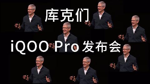 趣看发布会 · vivo iQOO Pro 5G手机发布会