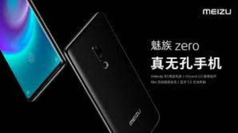 魅族Zero真无孔手机发布会完整高清版