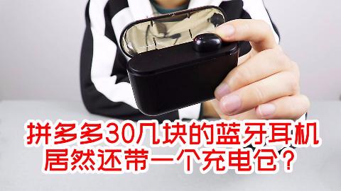 【小白开箱】30几块在拼多多买了一个蓝牙耳机,充电仓居然还可以给手机充电?