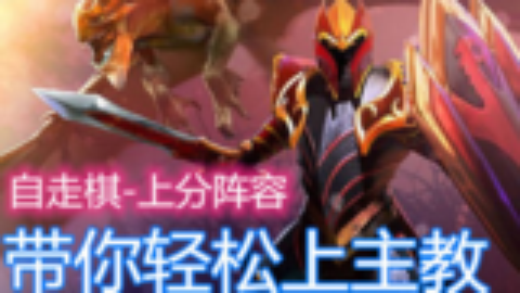 DOTA2自走棋:最新版本上分攻略之三龙六骑士