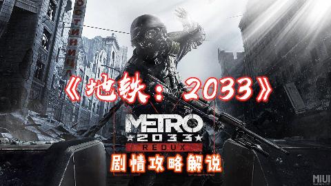 【断点】《地铁2033》剧情攻略向流程解说【合集】