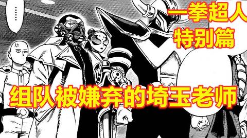一拳超人特别篇(上集):埼玉与英雄组队讨伐怪人,结果被队长骂了一顿