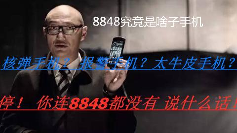8848究竟是什么手机 第二弹