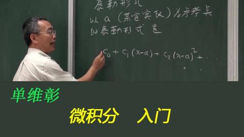 可能是史上最好的微积分入门课程 (分集1)