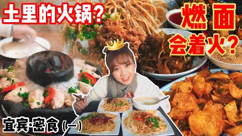 宜宾密食1·当李庄白肉遇上土火锅,寒冬最强暖气3秒治愈你的胃!