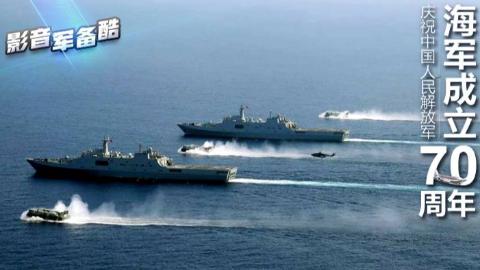 """中国海军登陆舰队展示骇人火力""""收复岛屿"""""""